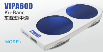 梦之城娱乐平台开户_VIPA600 Ku-波段车载动中通