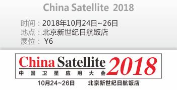 梦之城娱乐登录地址_China Satellite 2018